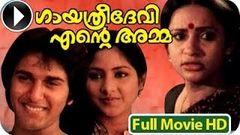 Gaayathridevi Ente Amma - Malayalam Full Movie [HD]