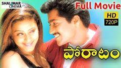 Poratam Telugu Full Length Movie Suriya Jyothika