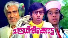 Chandragiri Kotta 1984: Full Malayalam Movie