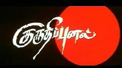 Kuruthipunal | Kamal Haasan Nasser Gautami | Full Tamil Movie