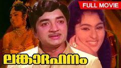 Lanka Dahanam - Full Malayalam Movie - Prem Nazir Adoor Bhasi