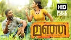 Manja Full Length Malayalam Movie :: Full HD :: With English Subtitle