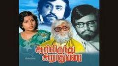 Aarilirunthu Arubathu Varai Tamil Full Movie | Rajinikanth | Jayalakshmi | Pyramid Movies