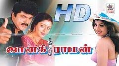 """Janakiraman"" | Sarathkumar Nagma | Full Tamil Film | Tamil Matinee"