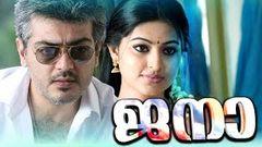 Malayalam Full Movie | Jana | New Malayalam Movie 2016 | Dubbed Movies Latest Film | Ajith Sneha