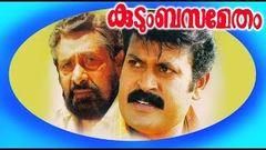 Kudumbasametham | Old Malayalam Superhit Full Movie | Manoj K Jayan & Monisha