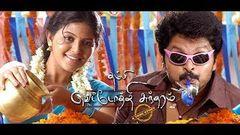 Kokki | Full Movie | Karan Pooja Gandhi & Kota Srinivasa Rao