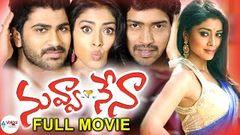 Latest Telugu 2016 Full Length Movies | Love to Love Telugu Movie HD | Shreya Saran Aarya