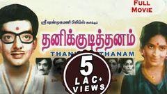 Thanikudithanam (1977) | Tamil Classic Movie | Cho Ramaswamy K R Vijaya | Tamil Cinema Junction