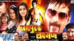 HD रामपुर के लक्ष्मण- Latest Bhojpuri Movie 2015 | Rampur Ke Laxman - Bhojpuri Full Film