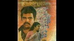 Oohakachavadam 1988: Full Length Malayalam Movie