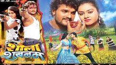 शोला शबनम Shola Shabnam Kheshari Lal Yadav Bhojpuri Movie Bhojpuri Full Movie 2015 HD