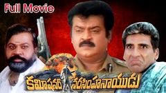 Commissioner Narasimha Naidu Full Length Telugu Movie DVD Rip