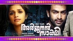 Malayalam Full Movie - Arjunan Sakshi - Prithviraj Ann Augustine [HD]