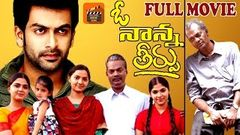 Prithviraj - Arjun Sakshi Telugu Full Length Movie - HD