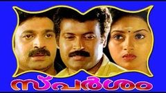 Sparsham Superhit Malayalam Full Movie by Manoj K Jayan