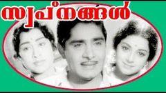 Swapnangal - Malayalam Full Movie