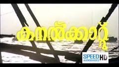 (Mammootty)(Jayaram) Latest Malayalam New Movie Super Action Movie Upload 2018 HD