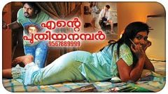 """Ente Puthiya Number 9567889999"" - Malayalam Full Movie [Official HD]"