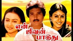 Tamil Full Movies Tamil Films Full Movie En Jeevan Paduthu Tamil Movies Full Movie