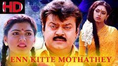 Enkitta Mothathe - Super Hit Tamil Movie | Vijayakanth | Goundamani | Kushboo | Shobana