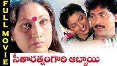 Seetharatnam Gari Abbayi Telugu Full Length Movie Vinod Kumar Roja Telugu Latest Movies