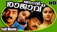 Njan Rajavu | Supper Hit Malayalam Full Movie | Vijaya Raghavan