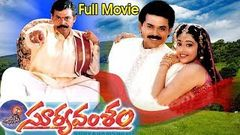 Suryavamsam Full Length Telugu Movie | Venkatesh, Meena, Raadhika