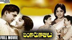 Bangaru Gajulu Telugu Full Length Movie ANR Vijaya Nirmala