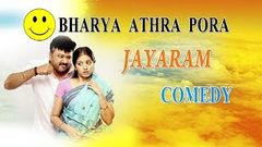 Bharya Athra Pora Malayalam Full Movie HD