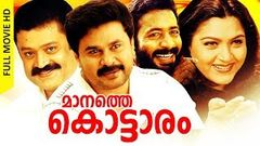 Malayalam Full Movie MANATHE KOTTARAM