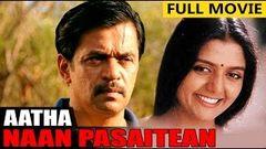 Tamil Full Movie Aatha Naan Paasayiten | Ft Arjun Sarja Bhanupriya