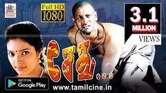 Sethu | Full Movie | Vikram Abitha Sivakumar
