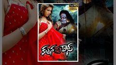 Kalpana Guest House (2015) Telugu Horror Full Length Movie HD  1080p  Madhu Shalini Thriller Manju