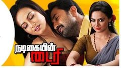 Tamil Movies 2014 Full Movie - Vasanthasena - Tamil New Super Hit Full Movie 2014