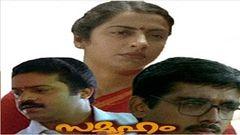 Samooham : Malayalam Feature Film : Suresh Gopi : Suhasini : Sreenivasan