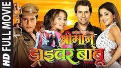 DAYAWAAN New Bhojpuri Full Movie Film new Release Full Movie In Full HD