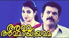 Kusruthikurup Malayalam Comedy Full Length Movie