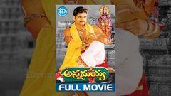 Annamayya Telugu Full Movie Nagarjuna Suman K Raghavendra Rao Ramya Krishna