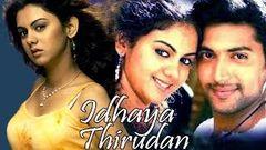 Idhaya Thirudan (2006) | Full Tamil Movie | Jayam Ravi Kamna Jethmalani Prakash Raj