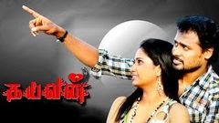 Tamil New Movie New Release 2015   Kayavan [HD]   Latest Tamil Movie