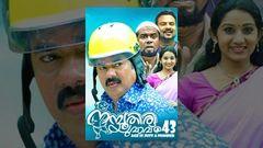 Malayalam Movie 2014 - Namboothiri Yuvavu @ 43 - Full Length movie