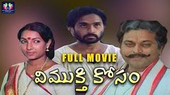 Vimukthi Kosam Telugu Full Length Movie Sai Chand Padma Udaya Kumar South Cinema Hall