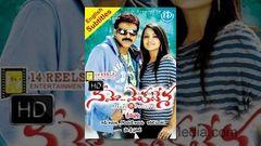 Namo Venkatesa (2010) - Full Length Telugu Film - Venkatesh - Trisha Krishnan