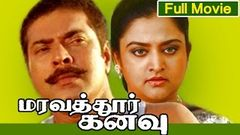 Oru Maravathur Kanavu Malayalam Full Movie High Quality