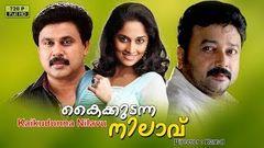 Malayalam Comedy Movies Kaikudanna Nilavu | Malayalam Full Movie 2016