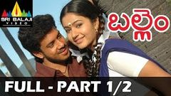 Ballem Telugu Full Movie Part 1 2 Bharat Poonam Bajwa