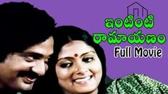 Intinti Ramayanam Telugu Full Length Movie Chandra Mohan Jayasudha