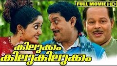 Malayalam Full Movie Kilukkam Kilukilukkam Ft Mohanlal Jagathy Sreekumar Innocent