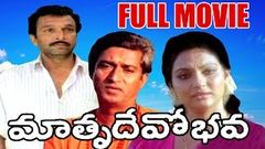 Matru Devo Bhava Full Length Telugu Movie Madhavi Nassar Y Vijaya DVD Rip